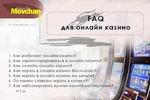 FAQ для онлайн казино
