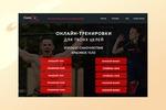 CrossFitFlash - покупка онлайн программ
