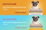 Рекламный баннер - Техно2