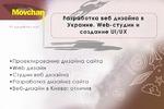 Разработка веб дизайна в Украине. Web-студии и создание UI/UX