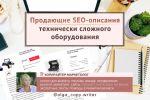 Продающие seo-описания технически сложного оборудования