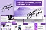Meet Blogers