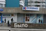 """Реконструкция фасада магазина """"Эффект"""""""