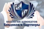 """Логотип для коллегии адвокатов """"Бондяков и Партнеры"""""""