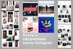 Дизайн для instagram