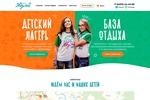 Дизайн сайта для детского лагеря