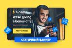 Статичные баннеры для Binomo