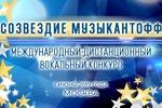 Баннер музыкального конкурса Москва 2019