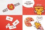 Святая пицца