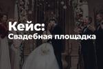 Sofit | Свадебное агентство