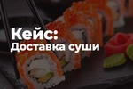 Fresh Sushi | Интернет-кафе, доставка суши