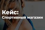 Спортивный интернет-магазин