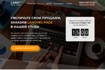 Дизайн лэндинга для веб студии