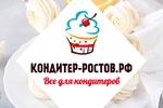 Кондитер-Ростов