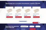 Производство и поставка технических тканей в Москве
