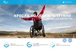 Кресла-коляски «Спутник»