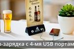 Банер зарядка с 4-мя USB в баре