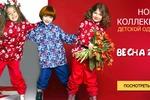 Весенняя коллекция детской одежды