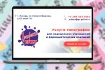 html письмо для типографии gr-print.ru