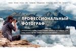 дизайн главной для сайта фотографа