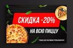 """Баннер для компании """"Доставкин"""" (Акция -20%)"""