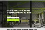 """Лендинг для фитнес-клуба """"Реформа GYM"""""""