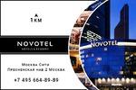 Баннер для Отеля NOVOTEL