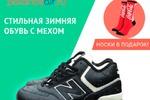 Рекламный баннер для обуви