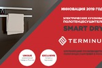 Презентация для компании TERMINUS