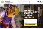 """Сайт-блог для компании ООО """"Трим-Строй"""" + директ"""