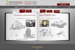 Сайт организации