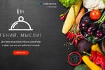 Доставка еды на дом - разработка Landing Page