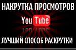 Медиа-импульс для продвижения вирусных видео (YouTube)
