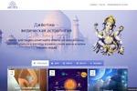 Сайт ведического астролога