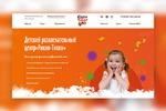 РиккиТикки - Сеть детских развлекательных центров