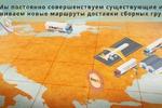 Отчет о логистическом форуме Free Line Company