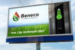 Разработка бренда для топливной компании, г.Нижневартовск