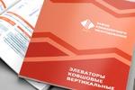 Дизайн и верстка каталога для завода КМЗКО (Курган)