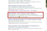 Москва - Топ 3 Google - Диван аккордеон