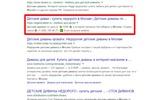 Москва - Топ 3 Google - Детские диваны недорого