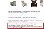 Москва - Топ 3 Google - Кресло с высокой спинкой