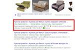 Москва - Топ 1 Google - Кресло кровать с ящиком для белья
