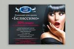 Рекламный макет «Белиссимо»