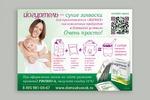 Рекламный макет «Дом заквасок»