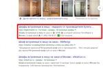 Москва - Топ 1 Google - Шкаф встроенный в нишу