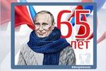 пост для соц.сетей к 65 летию президента РФ