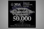 пост к конкурсу спонсором которого ЭПЛ Якутские Бриллианты