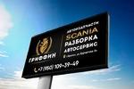билборд для SCANIA
