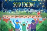 Баннер новогодний для Инстаграм