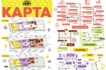 Карта Центрального рынка (навигация по фуд-корту)